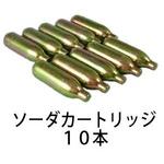 日本炭酸瓦斯 ソーダカートリッジ8g 10本入り AI-417の詳細ページへ