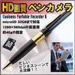 【電丸】【小型カメラ】ボールペン型カメラ BPR5 (1200万画素 HD画質)