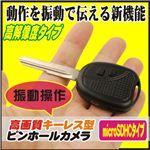 【小型カメラ】振動操作 高画質キーレス型ピンホールカメラ 809  microSDタイプ