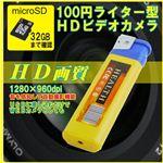 【小型カメラ】100円ライター型ビデオカメラ  microSDタイプ  (HD画質 1280×960dpi 30FPS)
