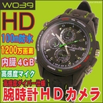 【小型カメラ】防水100m 腕時計型カメラ W039 (HD画質 1200万画素)