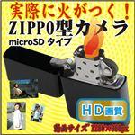 【小型カメラ】実際に火がつく ZIPPO型 オイルライター型ピンホールカメラ microSDタイプ (HD画質)