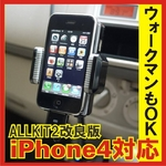 iPod/iPhone4対応 スタンド式FMトランスミッター ALLKIT2 (12V車専用)