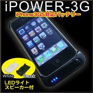 iPower 3G/iPhone3GS対応装着型充電バッテリー 高容量タイプ 2400mAh (ブラック)