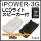 iPower 3G/iPhone3GS対応装着型充電バッテリー 高容量タイプ 2400mAh (ホワイト)