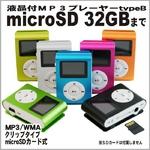 液晶付 MP3プレーヤー/WMAプレーヤー typeB ブラック microSD/TransFlash/microSDHC 32GB 対応