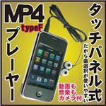 タッチパネル式 MP4・MP3メディアプレーヤー typeF 4GB (多機能カメラ付き)