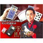 マジックグッズ プロマジシャンが教える マジック3点セット 【解説DVD付き】