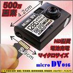 【小型カメラ】miniDVビデオカメラ microDV016 (動体検知機能付き HD画質)