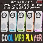 【電丸】 COOL-MP3プレーヤー 【手のひらサイズ】 1.5Wインパクトスピーカー内蔵【手のひらサイズ】  typeG WMA グレー (microSD対応)