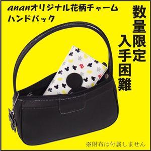 anan(アンアン) オリジナル花柄チャームハンドバック AFB-200