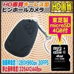 【小型カメラ】キーレス型ピンホールカメラ 解像度960pタイプ (4GBmicroSD付 32GB対応 HD画質 800万画素)