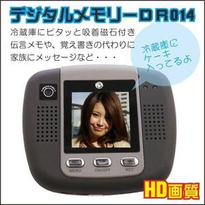 【小型カメラ】液晶ディスプレイ付き HDデジタルメモリーカメラ DR014