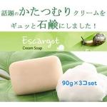 かたつむりクリーム エスカルゴクリームソープ 90g×3個セット