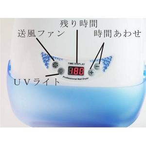 【電丸】UVジェルネイル用UVライト 36W ピンク (ファン タイマー付)