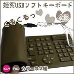 姫系チョコ色の日本語USBソフトキーボード チョコレートディスコ♪