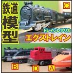 手軽に楽しめる鉄道模型エクストレイン 【アソート】「車両3両編成 レール全長2.2m」が基本セット