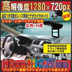 【小型カメラ】液晶つき可動式レンズ搭載 車載ビデオカメラ DVR019 シガーソケット対応CARカメラ(内蔵電池駆動可能)