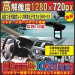 【電丸】【小型カメラ】液晶つき可動式レンズ搭載 車載ビデオカメラ DVR019 シガーソケット対応CARカメラ(内蔵電池駆動可能)