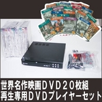 【電丸】世界名作映画DVD20枚組&再生専用DVDプレイヤーセット