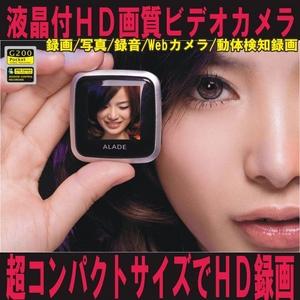 【小型カメラ】HD画質miniDV液晶表示付きビデオカメラ G200 microSD16GB付属