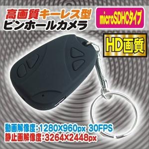 【小型カメラ】HD画質800万画素 キーレス型ピンホールカメラ 16GBmicroSD付 【HD解像度960pタイプ】