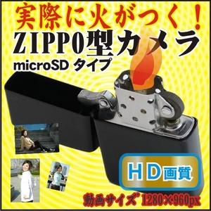 【電丸】【小型カメラ】実際に火がつく HD画質ZIPPO型 オイルライター型ピンホールカメラ 16GBmicroSD付(ZIPPO形状タイプ)