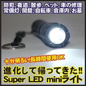 【すぐに使える電池つき】Super LED miniライト 超高輝度フラッシュライト
