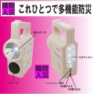 【防災職人】手回し発電機能付ラジオLEDライト(バッテリー内蔵型)
