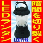 おしゃれな防災LEDランタン 明るい11灯ライト乾電池式の詳細ページへ