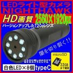 【小型カメラ】充電式 LEDライト型カメラ NIGHTHAWK(ナイトホーク) 白色LED8灯 懐中電灯・フラッシュライトとしても【typeC】
