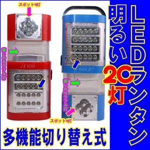 防災LEDランタン明るい20灯(JL-5288)【レッド】