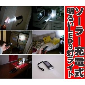 おしゃれな防災LEDランタン 明るい11灯ライト乾電池式 & ソーラー LED3灯フラッシュライト セット