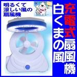 充電式扇風機白くまの風 LEDライト付 【ブルー】(乾電池不要)