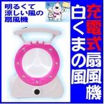 【電丸】充電式扇風機白くまの風 LEDライト付 【ピンク】(乾電池不要)