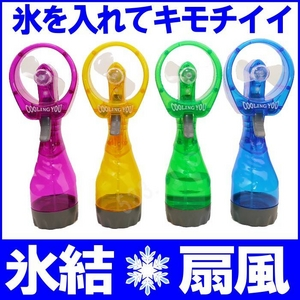 氷結!氷を入れて涼しいスプレー扇風機「白くまの風ミスト」 グリーン