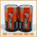 【2本組】Player マンガン乾電池 単1形 (単一型)の詳細ページへ