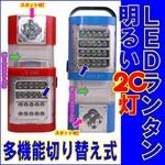 【電丸】【単一型乾電池付き】防災LEDランタン明るい20灯(JL-5288) 【レッド】