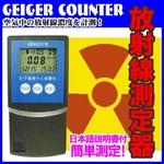【電丸】放射線測定器ガイガーカウンターJB4020 放射能漏れ対策 GEIGER COUNTER 日本語説明書付き