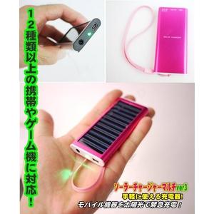 ソーラーチャージャーマルチver3 携帯充電器 ピンク【電丸】