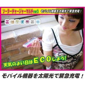 ソーラーチャージャーマルチver3 携帯充電器 グリーン【電丸】