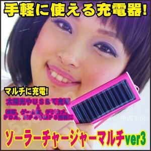 ソーラーチャージャーマルチver3 携帯充電器 ブラック【電丸】