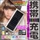 ソーラーチャージャーマルチver3 電池内蔵で手軽に使える携帯充電器 シルバー