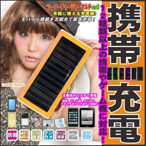 ソーラーチャージャーマルチver3 携帯充電器 オレンジ【電丸】