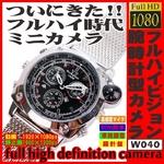 【電丸】【小型カメラ】防水60m fullHD画質 腕時計型フルハイビジョンカメラ【W040】 2011秋冬モデル・ハイビジョン
