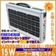 15Wアタッシュケース型携帯充電ソーラー発電システム NK-AS150 【Sograndpower Series】