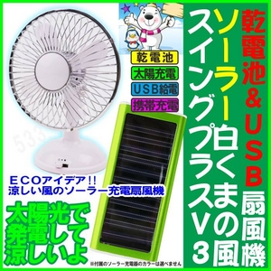 乾電池&USB&ソーラー充電 3WAY電源の扇風機 白くまの風スイングプラスV3太陽光を使ってソーラー充電式扇風機