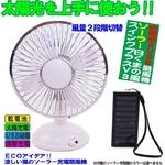 【電丸】乾電池&USB&ソーラー充電 3WAY電源の扇風機 白くまの風スイングプラスV3太陽光を使ってソーラー充電式扇風機