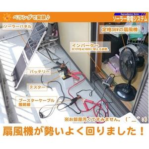 15Wソーラーパネル発電システムバッテリー/150Wインバーターセット【NK-PS15DX】【電丸】