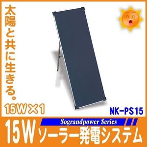 15Wソーラーパネル発電システム【NK-PS15】【電丸】
